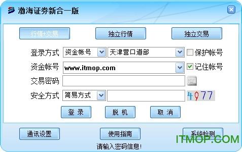 渤海证券新合一版 v6.41 官方版 0