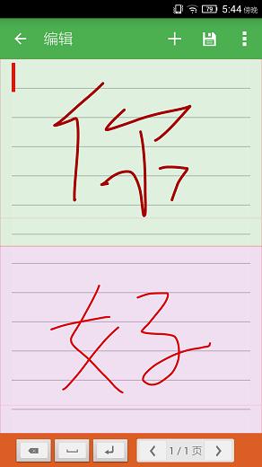 手写笔记手机版 v1.104.289 安卓版 0