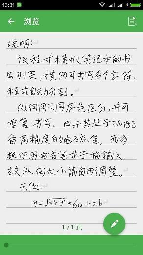 手写笔记手机版 v1.104.289 安卓版 3