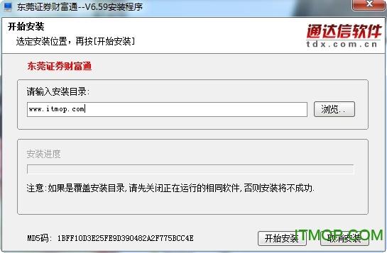 东莞证券财富通 v6.72 官方行情交易版 0