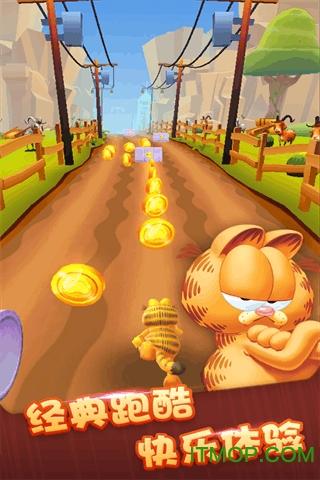 加菲猫酷跑3d v1.1.5 安卓最新版 2