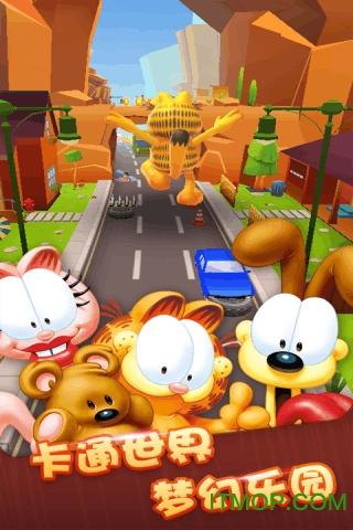 加菲猫酷跑游戏免费下载
