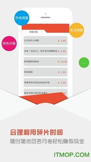 91问问调查网(手机赚钱) v1.1.1 安卓版0