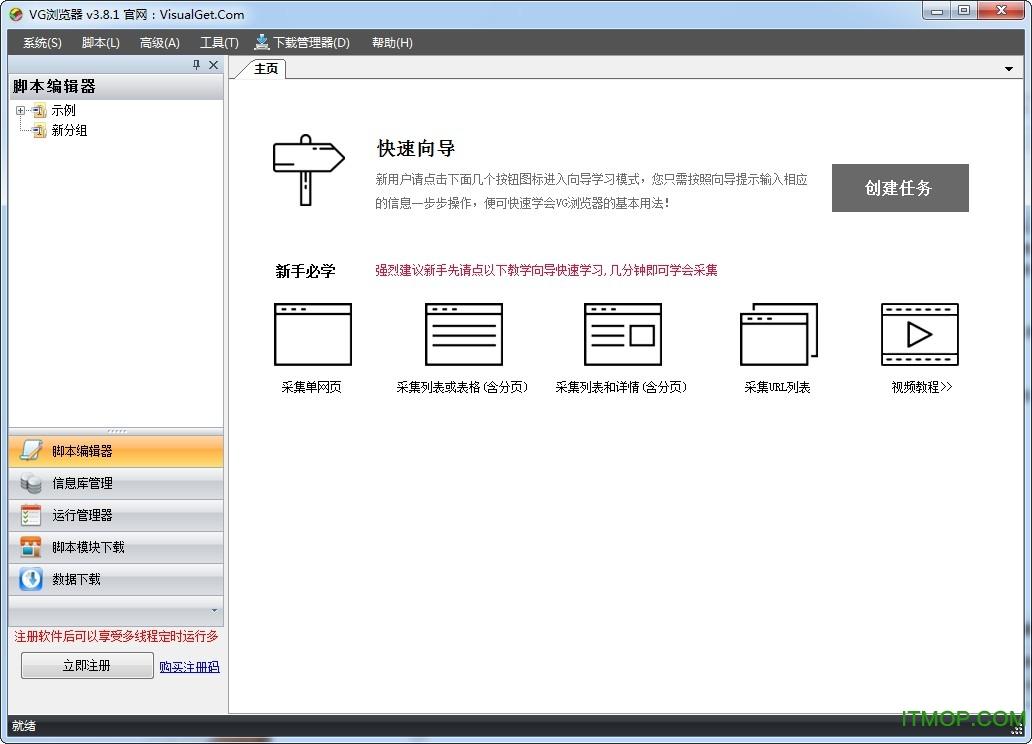vg浏览器无限时间破解版(网页操作神器) v7.5.7 免费版 0