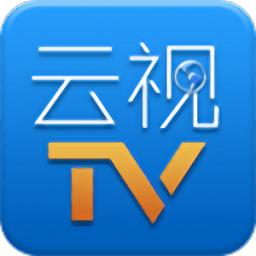 云视TV电视直播软件