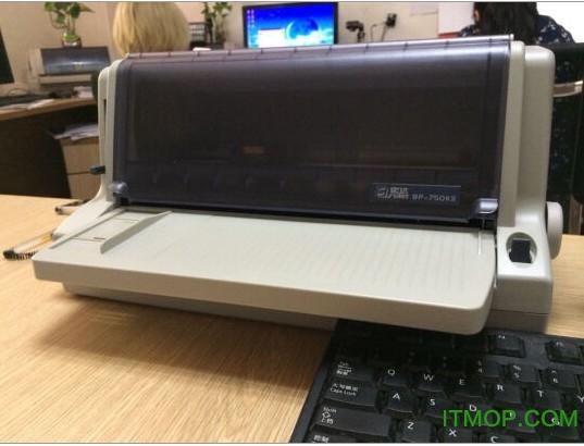 实达bp-750k打印机驱动 官方版 0