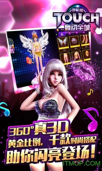 TOUCH舞�尤�城手游 v1.0.20 安卓版 2
