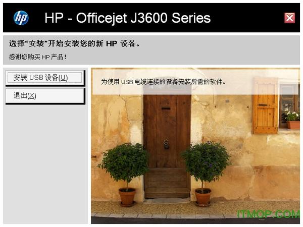 惠普j3600打印机驱动程序 官方版 0