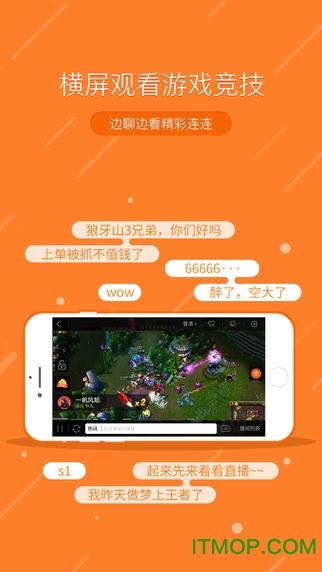 斗鱼tv苹果手机客户端 v6.380 iphone版2