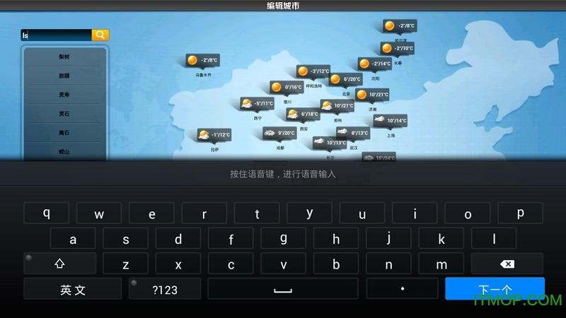 凤凰天气tv版apk v1.1.2 安卓版0