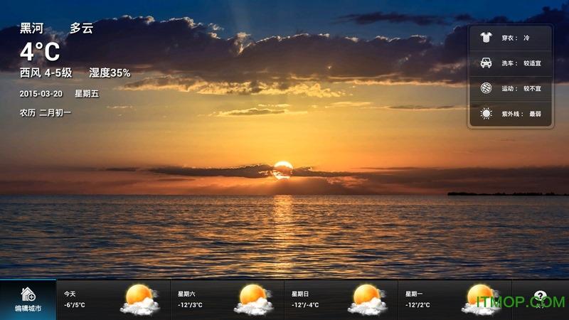 凤凰天气tv版apk v1.1.2 安卓版1