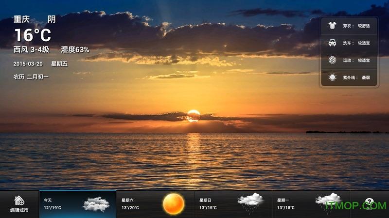 凤凰天气tv版apk v1.1.2 安卓版2