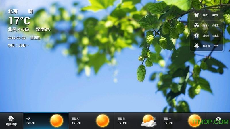 凤凰天气tv版apk v1.1.2 安卓版3
