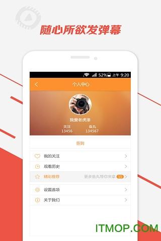 斗鱼直播app v5.9.6 安卓版1