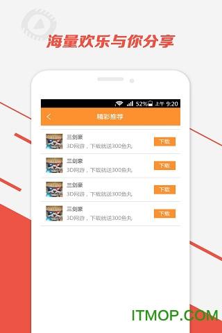 斗鱼直播app v5.9.6 安卓版2
