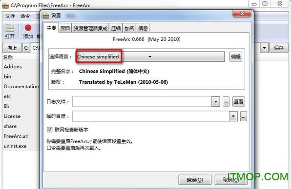 FreeArc(压缩解压) v0.67汉化中文版 0