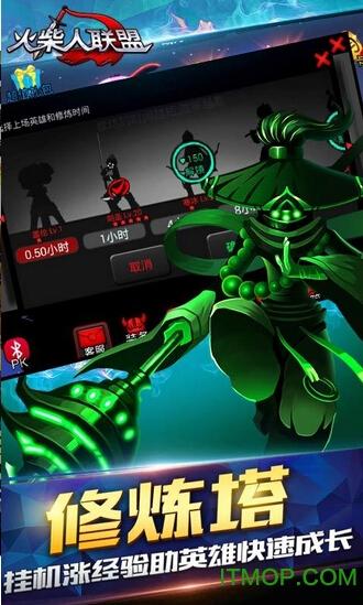 火柴人联盟(2)150级破解版 v1.1.8 安卓无限钻石版 1