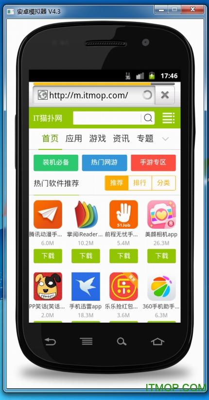 天心安卓模拟器 v4.3中文版 0