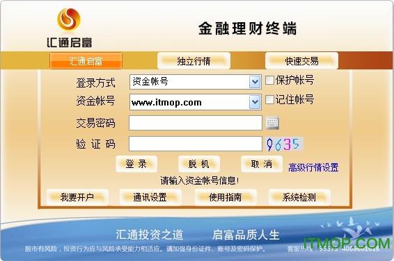 山西证券汇通启富网上交易系统 v6.58 官方版 0