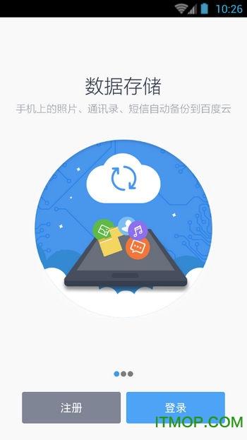 手机百度网盘破解svip共享版 v10.0.84 安卓版0