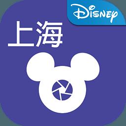 上海迪士尼乐拍通苹果版