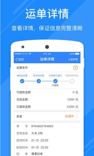 福佑好运手机客户端 v3.8.3 安卓版3