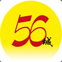 56城物流