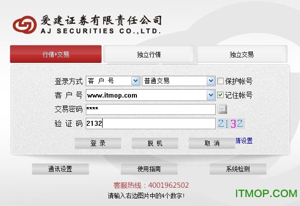 爱建证券超强版ii v6.68 官方最新版 0