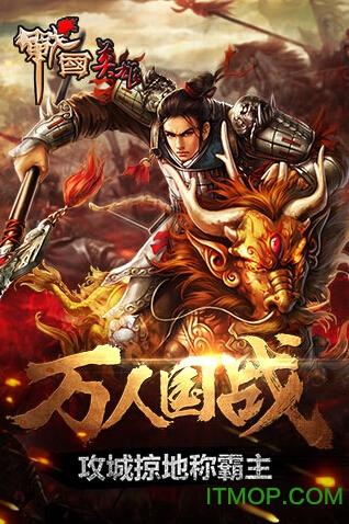安锋游戏战国英雄 v1.2.5 安卓版3