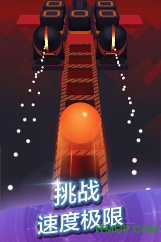滚动的天空2020最新版 v2.4.1 官网安卓版 3