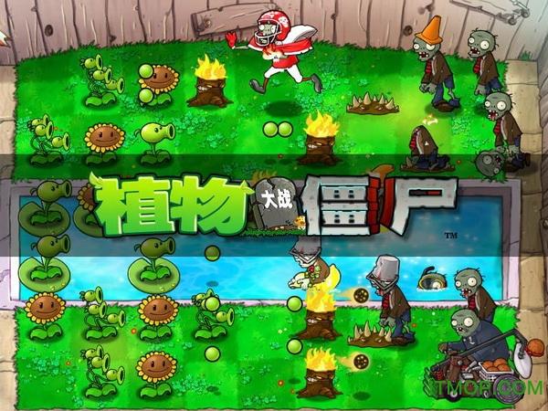 植物大战僵尸原版完整版手机版 v2.9.07 安卓版 4