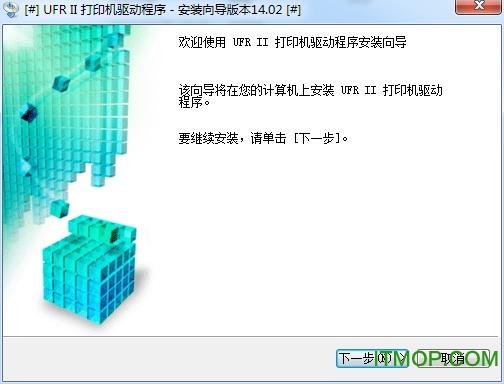 canon 佳能ir2022打印机驱动 v1.0 官方版 0