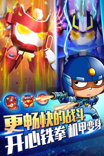 开心超人之机甲联盟九游版最新版游戏 v1.0.0 安卓版 2