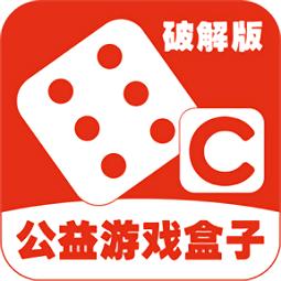 C游盒子苹果版