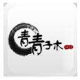 青青子木app