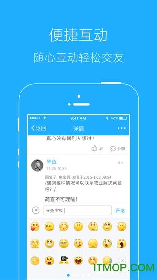 高邮文游台论坛 v2.0.1  安卓版 2