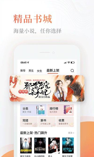 奇热小说手机版 v3.2.5 安卓版 0
