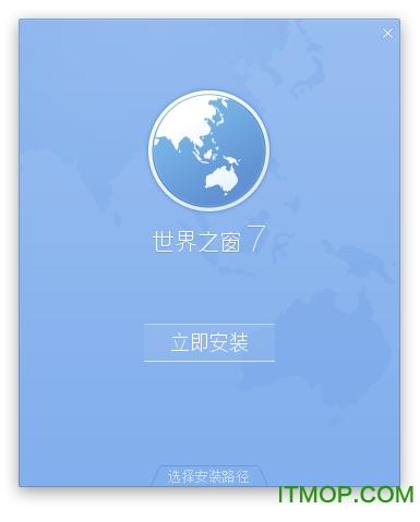 世界之窗7.0 v7.0.0.108 官网最新版 0