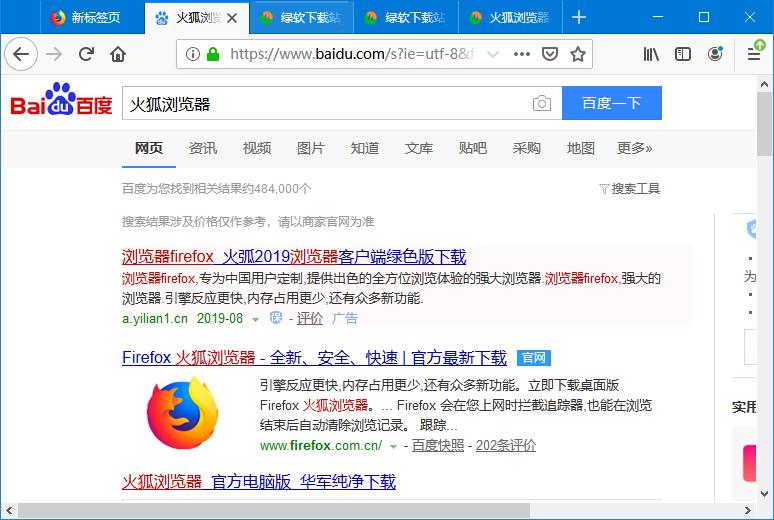 火狐浏览器(firefox) v68.0.2 官方简体中文版 0