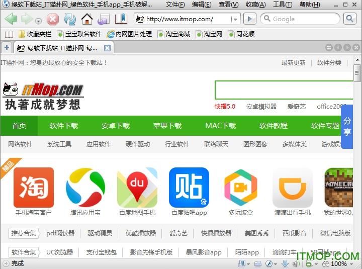世界之窗64位 v6.1.0.134  简体中文绿色版 0