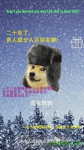 单身狗天气 v1.01 安卓版3