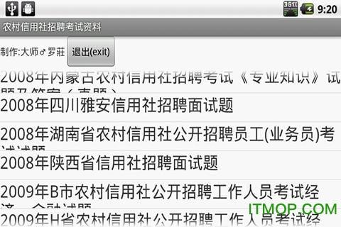 农村信用社招聘考试资料 v1.0 安卓版 0