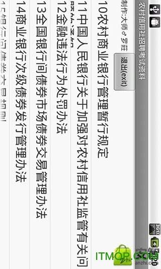 农村信用社招聘考试资料 v1.0 安卓版 2