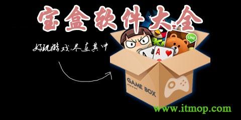 宝盒app