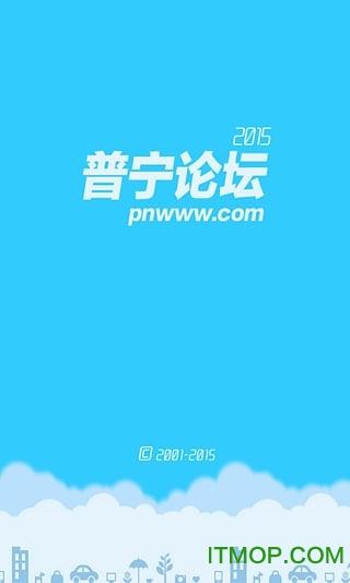 普宁论坛网 v1.5.0 安卓版 2