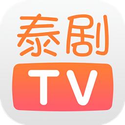 泰剧tv网app