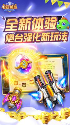 电玩捕鱼赢话费 v3.1.2 安卓版1