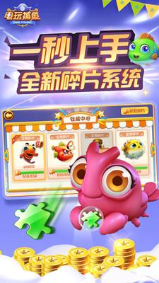 电玩捕鱼赢话费 v3.1.2 安卓版2