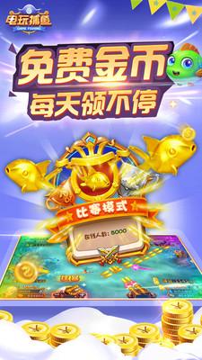 电玩捕鱼赢话费 v3.1.2 安卓版4