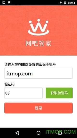 万象网吧管家app v1.0.8.0 官网安卓版 0